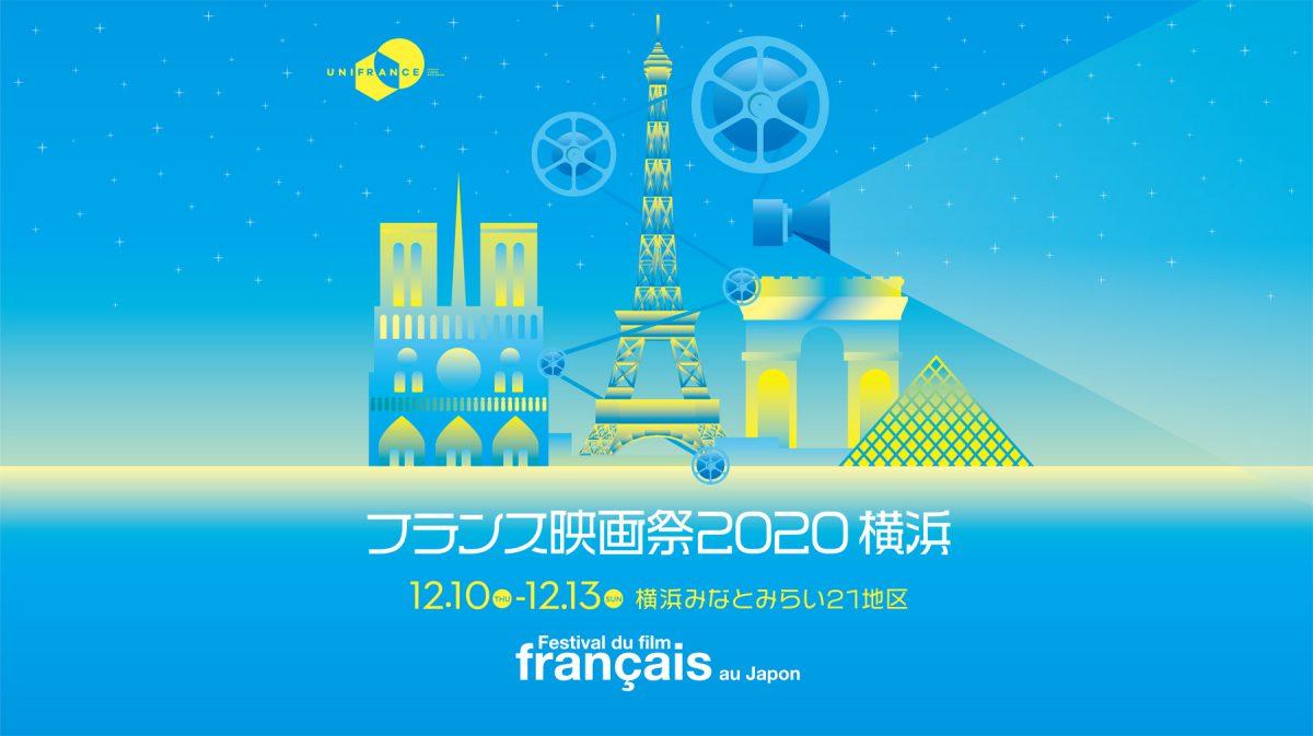フランス映画祭2020 横浜(Festival du film français au Japon 2020)