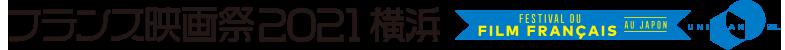 フランス映画祭2021 横浜(Festival du film français au Japon 2021)
